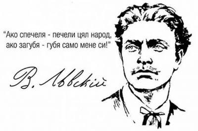 Посветено на Васил Левски - ОУ Св. Климент Охридски - Професор Иширково