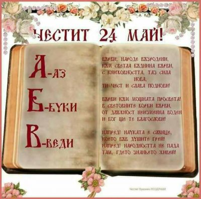 10. 24 МАЙ 2018 година - ОУ Св. Климент Охридски - Професор Иширково