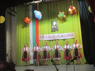 130-годишнината на училището, 24.11.2017 г. - ОУ Св. Климент Охридски - Професор Иширково