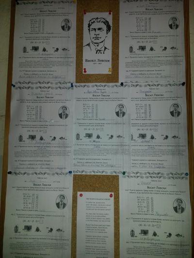 табло изработено за Васил Левски - ОУ Св. Климент Охридски - Професор Иширково
