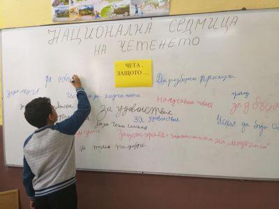 Национална седмица на четенето 2018г. - ОУ Св. Климент Охридски - Професор Иширково