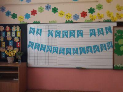 Първият учебен ден - ОУ Св. Климент Охридски - Професор Иширково